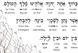 hebrew blessing for giving wisdom