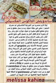 la cuisine alg駻ienne en arabe épinglé par imene zitouni sur cuisine cuisine arabe