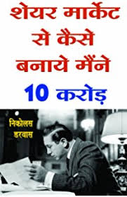 warren buffett biography in hindi buy warren buffett book online at low prices in india warren