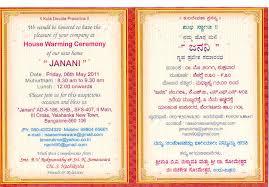 Wedding Invitation Card Format In Gruhapravesam Invitation Samples U2013 Orderecigsjuice Info