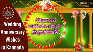 wedding wishes kannada happy wedding anniversary wishes in kannada greetings whatsapp