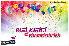 wedding wishes kannada birthday wish in kannada sms sms store kannada messages kannada