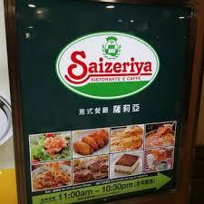 jeu de cuisine en fran軋is saizeriya restaurant 10 photos italien 3 tsuen wah