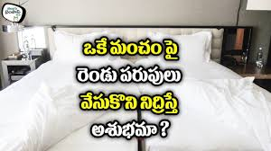 it is bad to use two beds in one cot telugu timepass tv