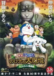 Film Doraemon Cinema Milano | antoniogenna net presenta il mondo dei doppiatori zona cinema
