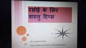 vastu tips for kitchen hindi youtube