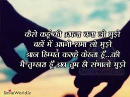 quotes shayari hindi apna bana lo best pyar love shayari in hindi with images