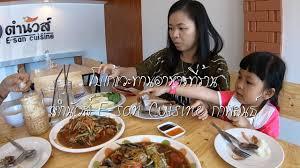 cuisine e โบเก ทานอาหารท ร าน ตำน วส e san cuisine กาฬส นธ