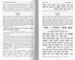transliterated siddur siddur tegilat hashem annotated edition with new russian