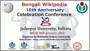 English Invitation Card File Bengali Wikipedia 10th Anniversary Celebration 2015