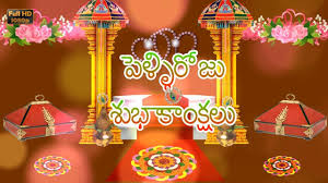 wedding quotes in telugu happy wedding wishes in telugu marriage greetings telugu quotes