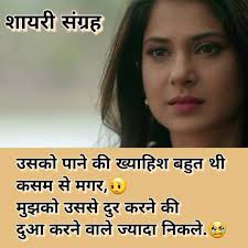 quotes images shayari images hi images shayari shayari sangrah in hindi images 2017