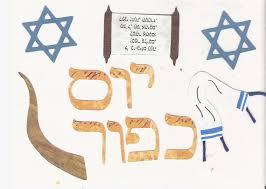yom jippur high greeting cards for yom kippur family net