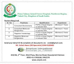 doctors required in prince salman armed forces hospital tabuk