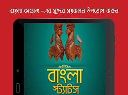 quotes on good morning in bengali bengali whatsapp status quotes 1 1 apk download android social apps