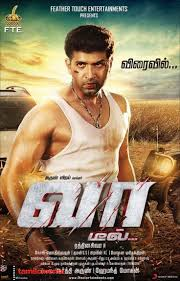 vaadeal movie first look posters more stills http tamilcinema