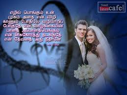 wedding wishes poem in tamil jx trison weddding poems in tamil tamil linescafe