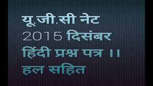 net paper pattern 2015 ugc net previous year paper solved youtube
