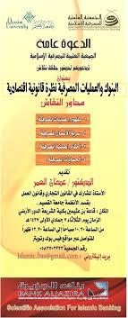 الجمعية العلمية للمصرفية الإسلامية البنوك والعمليات المصرفية