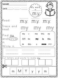 special education sight word worksheets and flash cards by