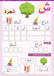 68 best arabo images on pinterest learning arabic arabic