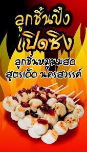 franchise cuisine plus ธ รก จน าลงท น แฟรนไชส ล กช นป งเป ดซ ง taokaemai com