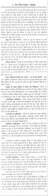 favorite meaning in hindi mi familia essay an essay about teachers teachers essay an essay