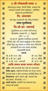 wedding quotes marathi wedding invitation card quotes in marathi fresh marathi