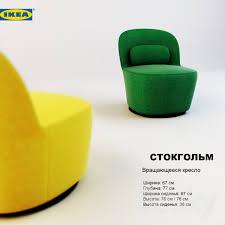 Stockholm Armchair 3d Models Arm Chair Swivel Armchair Ikea Stockholm
