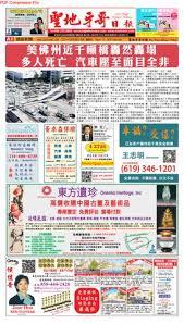 bureau vall馥 b鑒les march 17 2018 by san diego tribune issuu