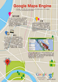 Maps Engine 群立科技geoforce Google Maps Engine地圖服務平台