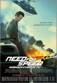 judul film balap mobil bebekleony need for speed balapan liar yang diwrnai dendam kesumat