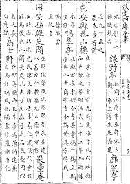 le si鑒e d al駸ia 江西通志卷七十六 江西通志卷七十六 福建通志 图文对照在线阅读