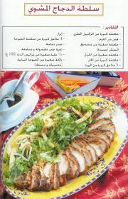 cuisine 4 arabe les salades version arabe السلطات rachida amhaouche رشيدة