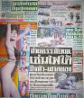 200px-Thai_Rath_front_page_31- ...
