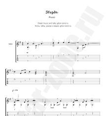 табы ноты кино звезда ноты и табы песен для гитары