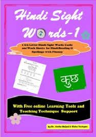 worksheets for hindi matras hindi reading hindi spelling