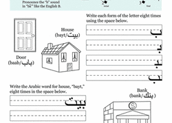arabic foreign language worksheets u0026 free printables education com