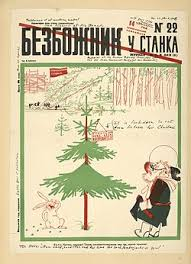 Russian Decoration For Christmas by New Year Tree Wikipedia