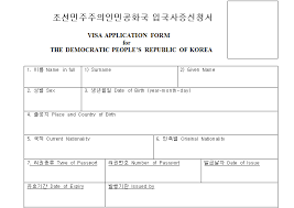 how to get a north korea visa application form page 1 don u0027t