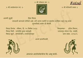 marriage invitation card matter in marathi matik for