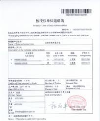 sample invitation letter of duly authorized unit issued by chinese