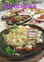 magazine guide cuisine kinaideeชวนช ม ร ว ว ร านอาหาร nanti cuisine จากบล อก โอเคเนช น