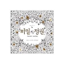 Anti Stress Colouring Book Secret Garden Coloring Pages Kpop