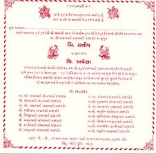 Indian Wedding Card Matter For Indian Wedding Cards Matter In Gujarati Wedding Invitation Sample