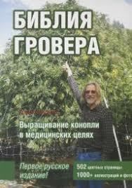 marijuana horticulture the indoor outdoor grower s bible
