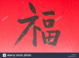 happiness character character painted on canvas fu meaning luck