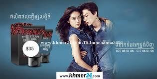 titan gel in phnom penh on khmer24 com