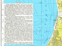 Map San Diego The Soviet Military U0027s Eerily Detailed Guide To San Diego Wired
