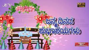 wish you happy birthday in kannada kannada greetings kannada